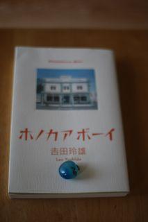 ホノカアで買った群青色の石