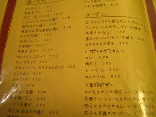 Japanese tapas Gochi 003